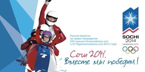 9 миллиардов рублей - такова прибыль от олимпиады в Сочи
