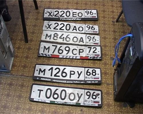 Россия : За кражу автомобильных номеров - в тюрьму до четырех лет