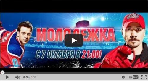 сериал Молодежка 3 сезон, смотреть онлайн 12 и 13 серию