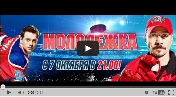 «Молодёжка 3 Сезон Смотреть 26 Серия Смотреть Онлайн» / 2011