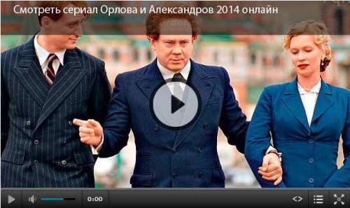 Орлова и Александров смотреть онлайн