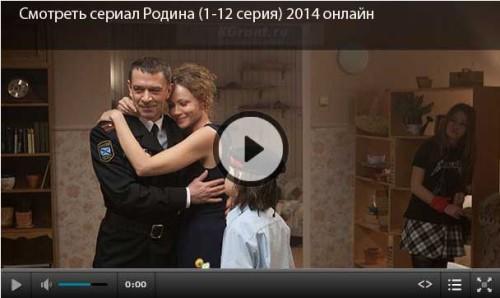 сериал родина 2015 смотреть онлайн бесплатно