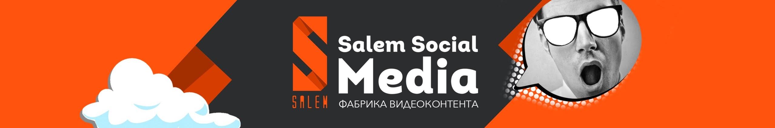 Салем Сошиал Медиа - предприятие А.В. Аксютица